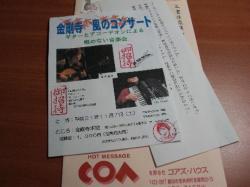 豊田市金剛寺の風のコンサート