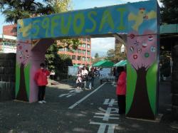 日大三島校舎 富桜祭2009