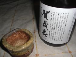 賀茂泉原酒
