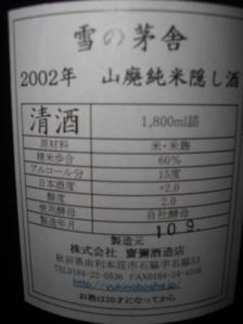 雪の茅舎 2002年山廃純米隠し酒