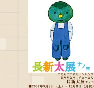 cho-san.jpg