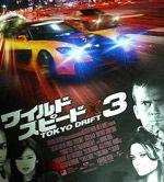 ワイルドスピード×3 TOKYO DRIFT