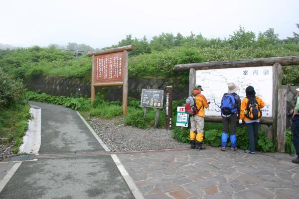 八合目登山口