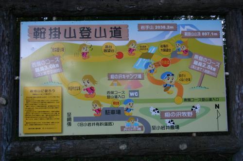 相の沢キャンプ場・鞍掛山登山口