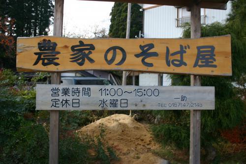 蕎麦屋 1