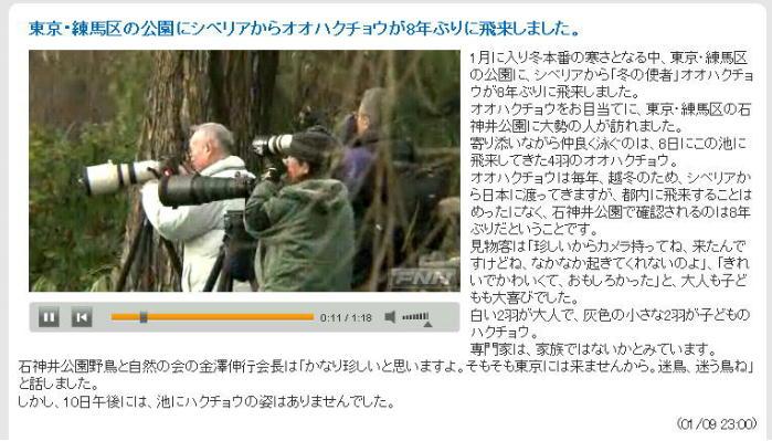 20090111-b フジテレビニュース20090110-2