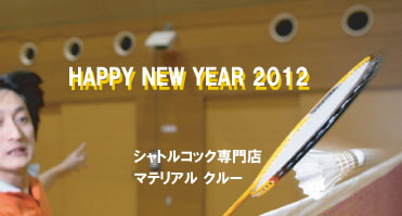 MaC年賀状2012