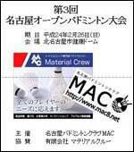 名古屋オープン01