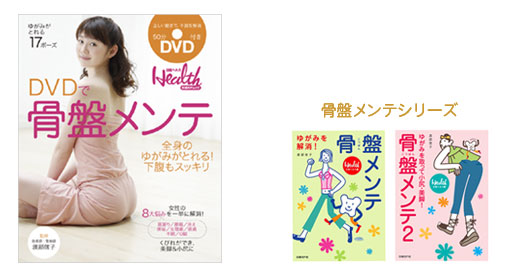 DVD付書籍