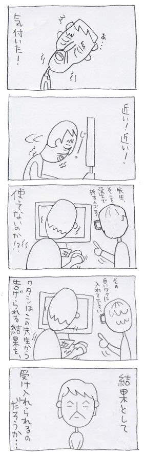 クリニック2