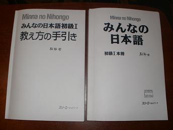 みんなの日本語001