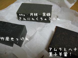 薫子さんの石鹸