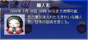 20060303213326.jpg