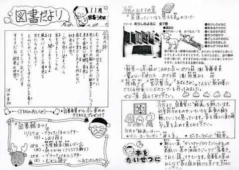 伊万里市立松浦小学校(佐賀県 ... : 読書感想文コンクール 課題図書 : すべての講義