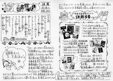 国語 1年生 国語 教科書 : 伊万里市立松浦小学校(佐賀県 ...