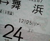 20061225120235