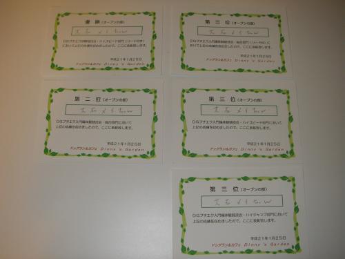 P1250092_convert_20090126174140.jpg