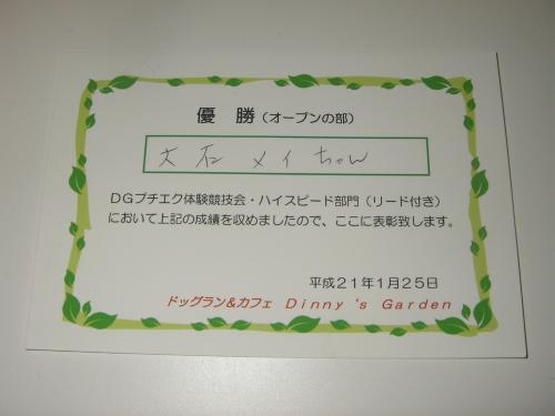 P1250093_convert_20090126173823.jpg