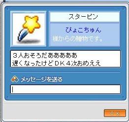 080708-210118.jpg
