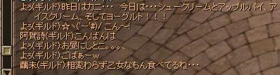 SRO[2011-12-08 21-42-52]_13