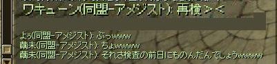 SRO[2011-12-08 22-26-14]_18