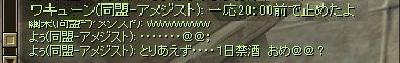 SRO[2011-12-08 22-29-36]_30