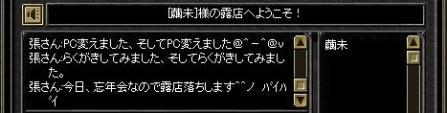 SRO[2011-12-17 19-15-28]_25