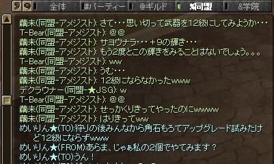SRO[2011-12-23 00-15-34]_20