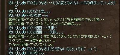 SRO[2011-12-23 00-15-53]_54
