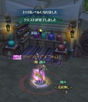 SRO[2012-01-21 13-52-41]_86