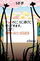 070703pyonchan1.jpg