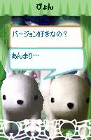 070703pyonchan10.jpg