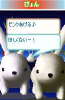 070703pyonchan11.jpg