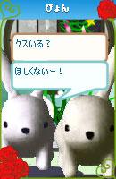 070703pyonchan12.jpg