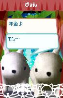 070703pyonchan4.jpg