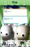 070703pyonchan5.jpg