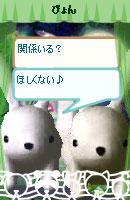 070703pyonchan7.jpg