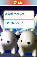 070703pyonchan8.jpg