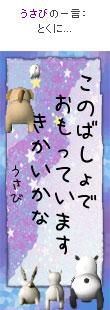 070705tanzaku4.jpg