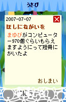 070707usabi1.jpg