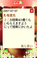 070708tanabata1.jpg