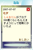 070708tanabata2.jpg