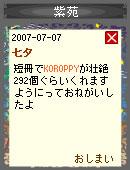 070708tanabata3.jpg