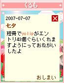 070708tanabata4.jpg