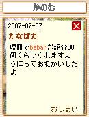 070708tanabata5.jpg