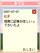 070708tanabata6.jpg