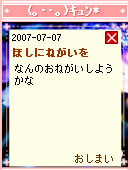 070708tanabata7.jpg