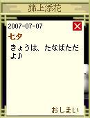 070708tanabata8.jpg
