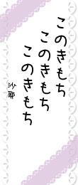 070724tanzaku3.jpg