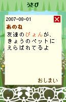 070801pyonchan1.jpg